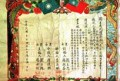 Chinese marriage certificate 06