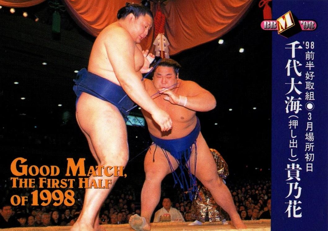 1998 BBM Sumo #071 (1)